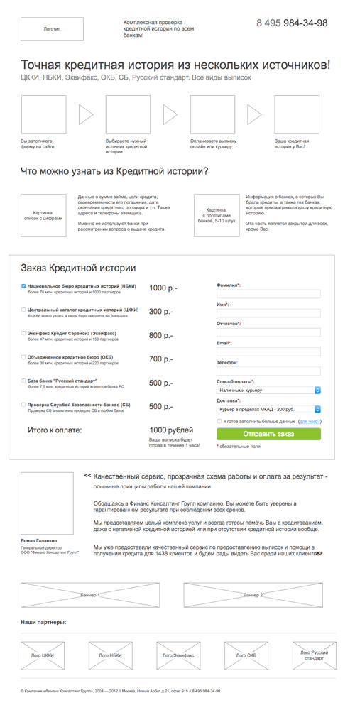 Посадочная страница по услуге заказа кредитной истории
