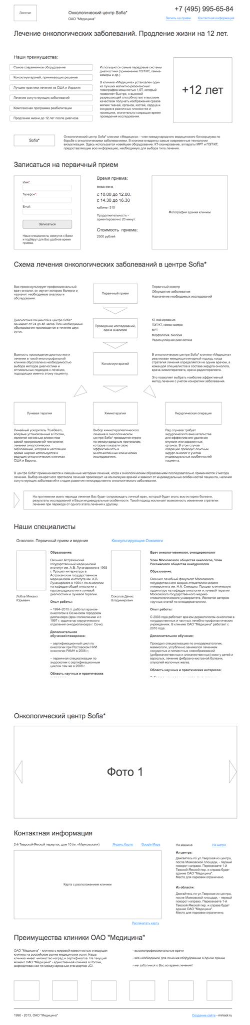Посадочные страницы по медицинским услугам