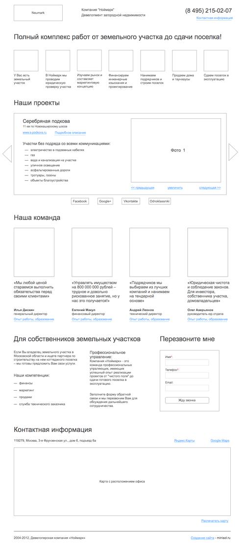 Сайт девелоперской компании