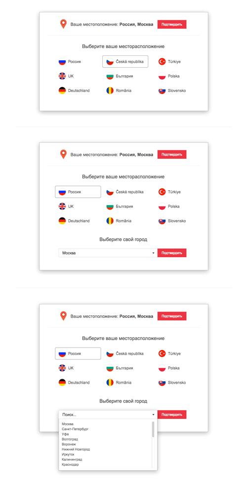 Попап – Выбор местоположения и языка