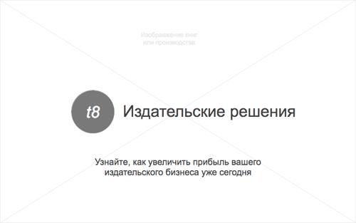 Презентация Т8 Издательские Технологии